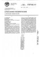 Патент 1737163 Газлифтная установка для добычи нефти