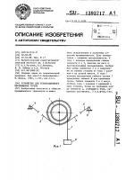 Патент 1393717 Устройство для гравитационного перемещения грузов