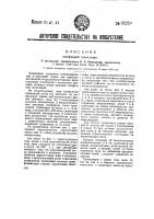 Патент 35253 Телефонная трансляция