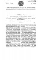 Патент 24531 Трепальная машина для стеблей лубяных растений