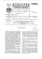 Патент 776828 Кантователь