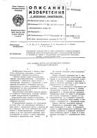 Патент 602382 Привод дорна экструзионной головки термопластавтомата