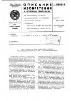 Патент 990616 Устройство для поштучной подачи полупроводниковых деталей с гибкими выводами