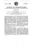 Патент 16848 Комнатная печь