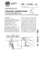 Патент 1316892 Устройство для управления стрелочным переводом