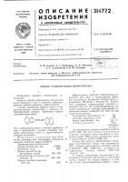Патент 314772 Способ стабилизации полиэтилена