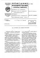 Патент 451981 Устройство для промывки фотопленки