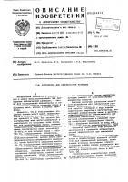 Патент 594472 Устройство для сейсмической разведки