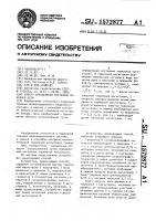 Патент 1572877 Способ определения состояния линейной цепи