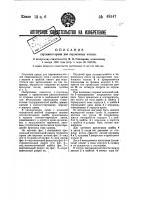 Патент 48347 Спускной кран для паровозных котлов