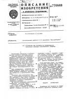 Патент 770889 Устройство для проверки на герметичность тормозного цилиндра транспортного средства