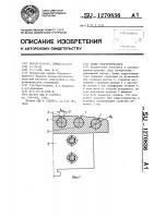 Патент 1270836 Полюс гидрогенератора
