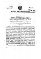 Патент 35701 Клапанный парораспределительный механизм