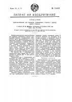 Патент 15483 Приспособление для перевода трамвайных стрелок с движущейся повозки