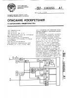 Устройство для измерения расположения поршней в оппозитном дизельном двигателе