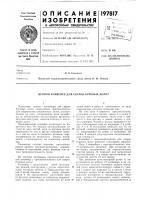 Патент 197817 Цепной конвейер для сварки буровых долот