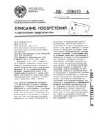 Патент 1226373 Способ сейсмической разведки