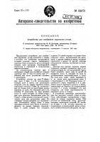 Патент 22571 Устройство для снабжения паровозов углем