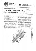 Патент 1280670 Индуктор магнитоэлектрической машины