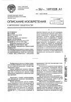 Патент 1691028 Способ обработки сварочной проволоки