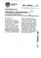 Патент 1234635 Устройство для подземного выщелачивания полезных ископаемых