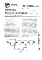 Патент 1548850 Компенсатор помех