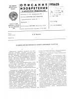 Патент 195625 Машина для штамповки и набора дисковых таблеток