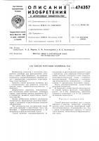 Патент 474357 Способ флотации калийных руд