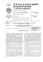 Патент 320279 Протирочная машина