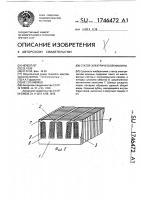 Патент 1746472 Статор электрической машины