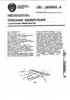 Патент 1034001 Способ сейсмического контроля состояния плотины