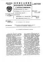 Патент 687432 Устройство акустического каротажа