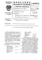 Патент 654672 Состав для галтовки металлических деталей