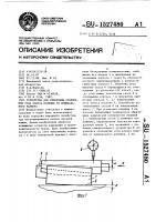 Патент 1527480 Устройство для измерения отклонения угла конуса изделия от номинального размера