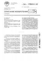 Патент 1785414 Измельчающий аппарат
