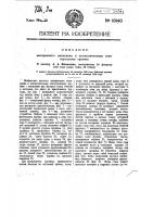 Патент 18148 Запирающий механизм к автоматическому огнестрельному оружию с отходящим при выстреле назад стволом