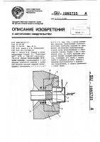 Патент 1085725 Способ герметизации трубчатых изделий