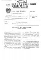 Патент 264400 Отсек ступеней части низкого давления паровой турбины