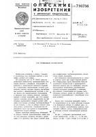 Патент 716756 Роликовый манипулятор