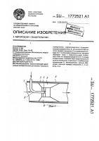 Патент 1772521 Пароохладитель