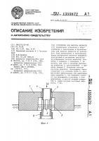 Патент 1355872 Устройство для выпуска жидкости