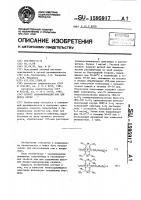 Патент 1595917 Способ гидрофобизации кож для верха обуви