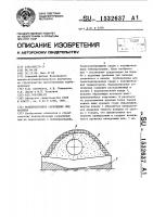 Патент 1532637 Водопропускное сооружение под насыпью
