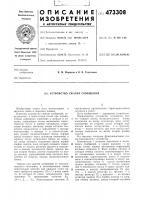 Патент 473308 Устройство сжатия сообщений