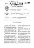 Патент 668809 Способ изготовления гипсовых облицовочных плит