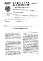 Патент 770712 Стенд для сборки и сварки панелей