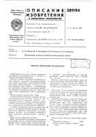 Патент 389194 Способ получения целлюлозы