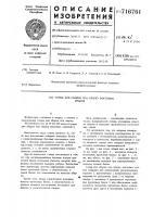 Патент 716761 Стенд для сборки под сварку мостовых кранов