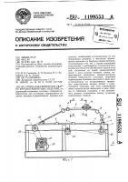 Патент 1199553 Стенд для сборки под сварку крупногабаритных изделий