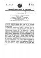 Патент 43122 Плющильно-обдирочная машина для обработки лубяных стеблей
